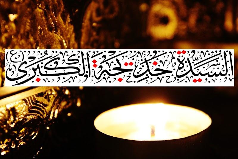 Ngaji Kitab Al-Busyro: Wafatnya Sayyidah Khadijah pada bulan Ramadhan