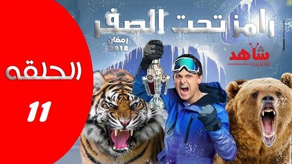 رامز تحت الصفر مع رانيا فريد شوقي الحلقة 11 Ramez Tahta sifr