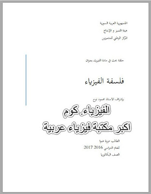 تحميل بحث بعنوان فلسفة الفيزياء pdf برابط مباشر