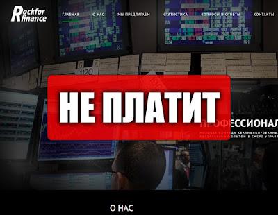 Скриншоты выплат с хайпа rockfor-finance.com