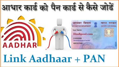 Aadhaar Card को PAN Card से Online कैसे Link करे - हिंदी में जाने