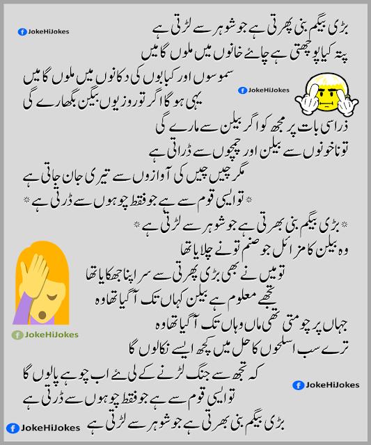 Begum funny poetry - hahaha..Bari begum bani phirti hai jo shauhar sy larti hi ☺ ☺