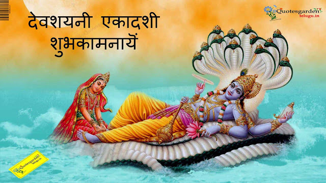 shayani Ekadashi Dev shayani Ekadashi Quotes Greetings Wishes Wallpapers in hindi 758
