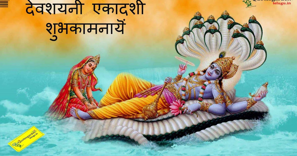 Self Confidence Quotes Wallpapers In Hindi Shayani Ekadashi Dev Shayani Ekadashi Quotes Greetings