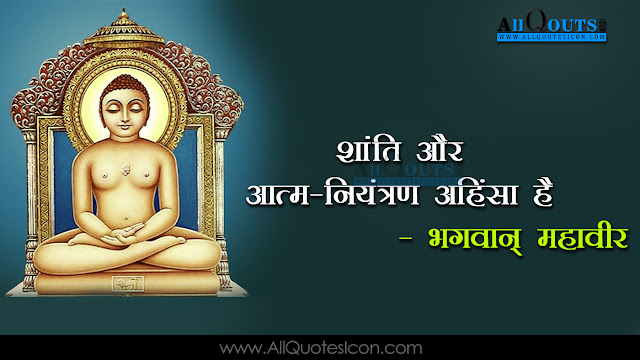 Best-Bhagavan-Mahavir-Hindi-quotes-Whatsapp-Pictures-Facebook-HD-Wallpapers-images-inspiration-life-motivation-thoughts-sayings-free