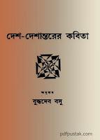 Desh Deshantarer Kabita ebook