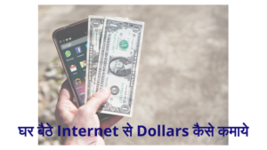 Ghar Baithe Internet Se Paise (Dollars) Kamaye Easy Earn Money