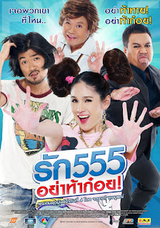 Love 555  รัก 555 อย่าท้าก๋อย