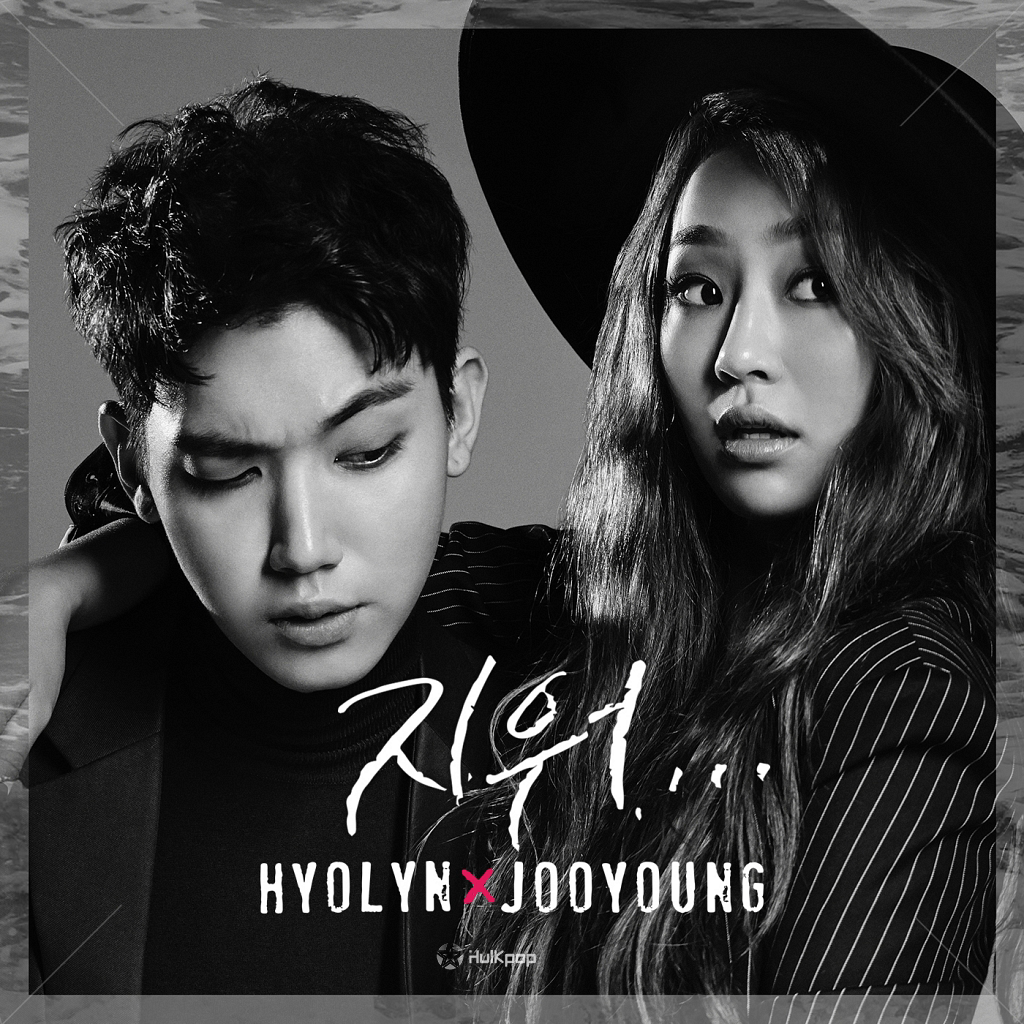 Hyolyn, JOOYOUNG – Erase – Single (FLAC)