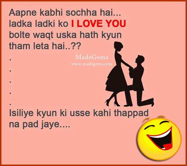 Funny Love Jokes In Hindi