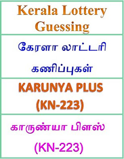 Kerala lottery guessing of KARUNYA PLUS KN-223, KARUNYA PLUS KN-223 lottery prediction, top winning numbers of KARUNYA PLUS KN-223, ABC winning numbers, ABC KARUNYA PLUS KN-223 26-07-2018 ABC winning numbers, Best four winning numbers, KARUNYA PLUS KN-223 six digit winning numbers, kerala lottery result KARUNYA PLUS KN-223, KARUNYA PLUS KN-223 lottery result today, KARUNYA PLUS lottery KN-223, kerala lottery bumper result, kerala lottery result yesterday, kerala lottery result today, kerala online lottery results, kerala lottery draw, kerala lottery results, kerala state lottery today, www.keralalotteries.info KN-223, kerala lottery online purchase KARUNYA PLUS lottery, kerala lottery KARUNYA PLUS online buy, buy kerala lottery online KARUNYA PLUS official, kl result, yesterday lottery results, lotteries results, keralalotteries, kerala lottery, keralalotteryresult, kerala lottery result, kerala lottery result live, kerala lottery today, kerala lottery result today, kerala lottery results today, today kerala lottery result KARUNYA PLUS lottery results, kerala lottery result today KARUNYA PLUS, KARUNYA PLUS lottery result, kerala lottery result KARUNYA PLUS today, kerala lottery KARUNYA PLUS today result, KARUNYA PLUS kerala lottery result, live- KARUNYA PLUS -lottery-result-today, kerala-lottery-results, keralagovernment, kerala lottare, KARUNYA PLUS lottery today result, KARUNYA PLUS lottery results today, kerala lottery result, lottery today, kerala lottery today lottery draw result, result, kerala lottery gov.in, picture, image, images, pics, pictures kerala lottery, today KARUNYA PLUS lottery result, today kerala lottery result KARUNYA PLUS, kerala lottery results today KARUNYA PLUS, KARUNYA PLUS lottery today, today lottery result KARUNYA PLUS , KARUNYA PLUS lottery result today, kerala lottery result live,