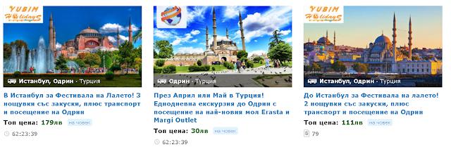 Екскурзии в Одрин, Истанбул, Чорлу и други градове и места в Турция