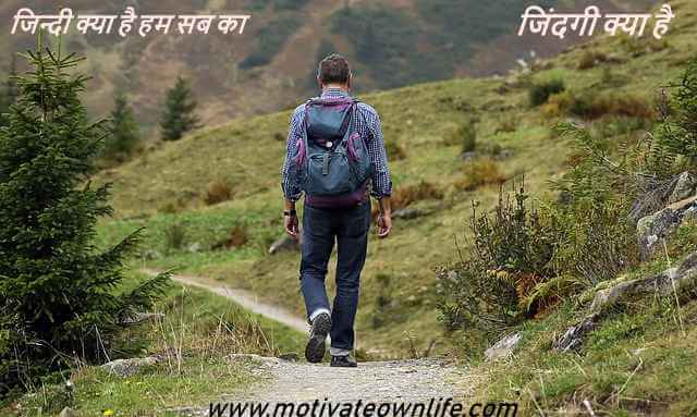 What Is Life In Hindi Thought Read In 2019 | Motivate Own Life