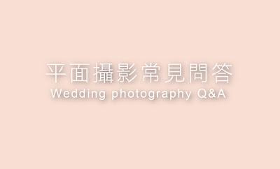 婚禮攝影 婚攝 常見問題 建議