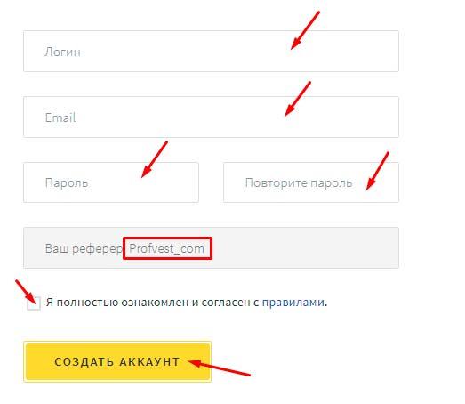 Регистрация в odVee 1