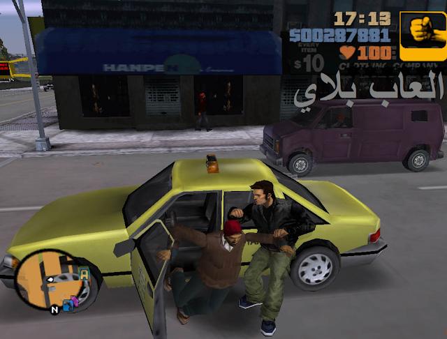 تحميل لعبة جاتا GTA 3 للكمبيوتر من ميديا فاير