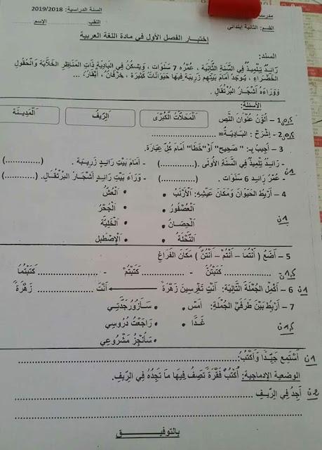 نماذج اختبارات الفصل الاول مادة اللغة العربية السنة الثانية ابتدائي الجيل الثاني 2018/2019
