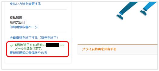 アマゾンプライム会員(Amazon Prime)退会方法_自動更新前のメール通知設定その4