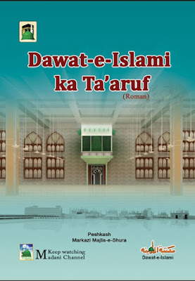 Download: Dawat-e-Islami ka Ta'aruf pdf in Roman-Urdu