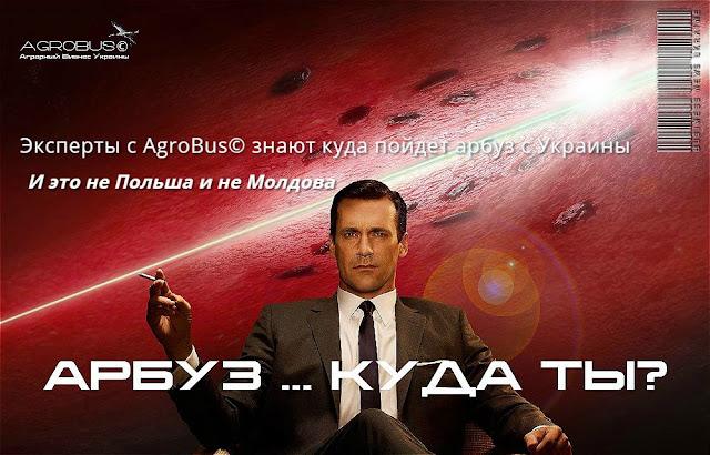 Эксперты с AgroBus© знают куда пойдет арбуз с Украины