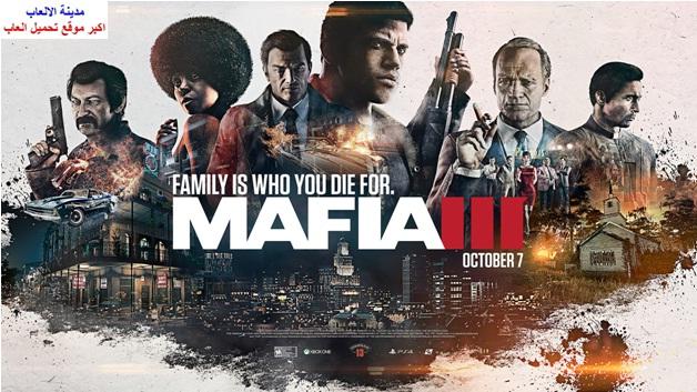 تحميل لعبة مافيا mafia 3 للكمبيوتر برابط مباشر مضغوطة من ميديا فاير بحجم صغير
