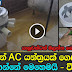 Homemade Air Conditioner (Use Ice From water for better effect) - (Watch Video)