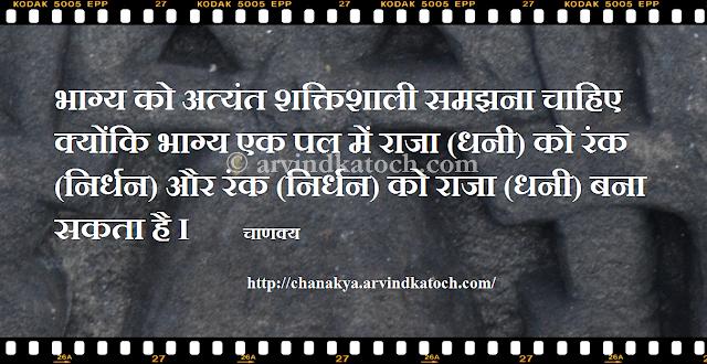भाग्य, अत्यंत शक्तिशाली, chanakya Thought, Quote, Powerful, fate, luck