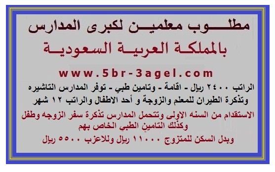 مطلوب مدرسين بمختلف التخصصات لمدارس السعودية والاوراق والمقابلات 10 / 3 / 2016