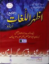 Jamia Azhar-ul-Lughat Urdu Pdf Grammer Book