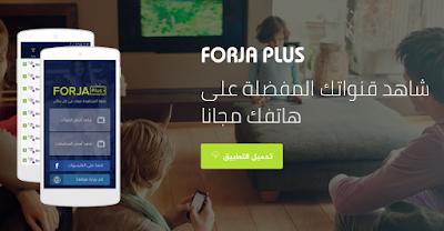 تطبيق forjaplus مدفوع, تحميل Forja+ TV الإصدار المدفوع, تطبيق forja plus , تطبيق forja plus مدفوع للأندرويد, تطبيق forjaplus مدفوع للأندرويد, تطبيق forja +, شاهد قنواتك المفضلة على هاتفك مجانا, تحميل تطبيق لتشغيل و مشاهدة قنوات BeIN, تحميل فرجة tv, تحميل برنامج فرجة.