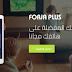 تطبيق فرجة بلاس تيفي Forja+ TV لمشاهدة أفضل القنواة العالمية بما فيها توزيعة بين سبورت