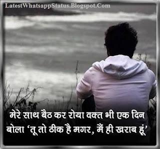 sad shayari – khyal sirph tumhara Aata Hai