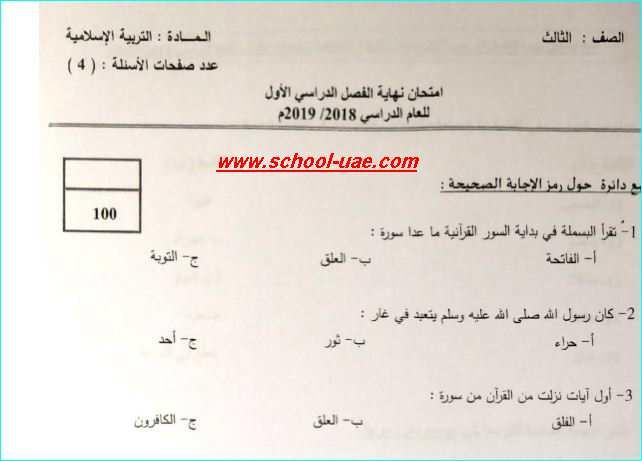 الامتحانات الوزارية للأعوام السابقة مادة التربية الاسلامية الصف الثالث الفصل الدراسى الأول - مدرسة الامارات