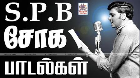 SPB Sad Tamil Songs