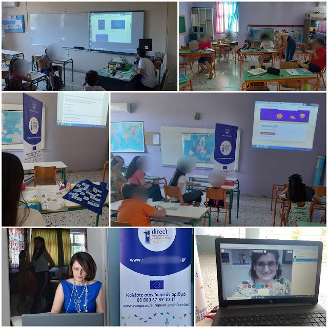 Με επιτυχία το διαδικτυακό παιχνίδι γνώσεων για την Ευρωπαϊκή Ένωση στο 4ο Δημοτικό Σχολείο Ναυπλίου