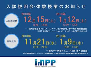 【お知らせ】IMPP 入試説明会・体験授業のお知らせ