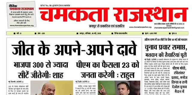 दैनिक चमकता राजस्थान 18 मई 2019 ई-न्यूज़ पेपर