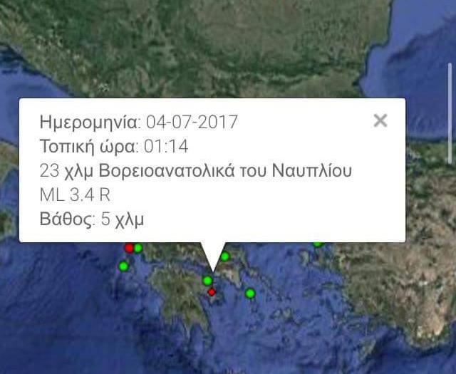 Σεισμός 3,4 Ρίχτερ στην Αργολίδα - Έγινε αισθητός σε Ναύπλιο και Άργος