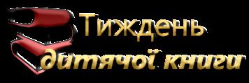 """Результат пошуку зображень за запитом """"всеукраїнський тиждень дитячого читання 2017"""""""