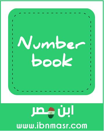Number Book Online