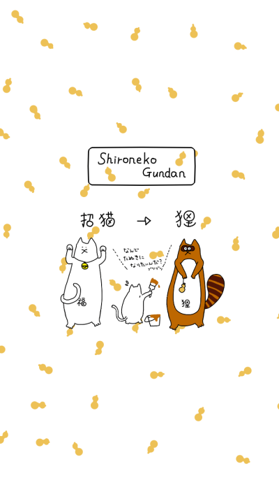 Shironeko Gundan -want to be a Raccoon-