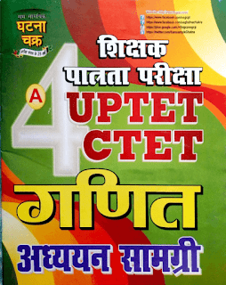 UPTET-CTET-Question-Answer-Book-In-Hindi-PDF