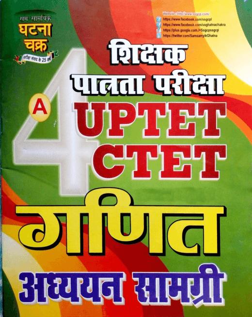 शिक्षक पात्रता परीक्षा : घटना चक्र मासिक पत्रिका  | UPTET/CTET Question Answer Book In Hindi PDF