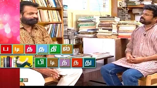 Padithathil Pidithathu – 19-03-2017   Peppers TV