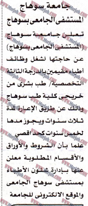 وظائف المستشفى الجامعى بسوهاج بتاريخ اليوم 1 / 3 / 2017