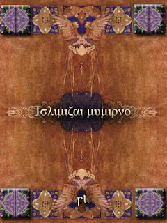 Ισλιμιζαι μυμιρνο Cover