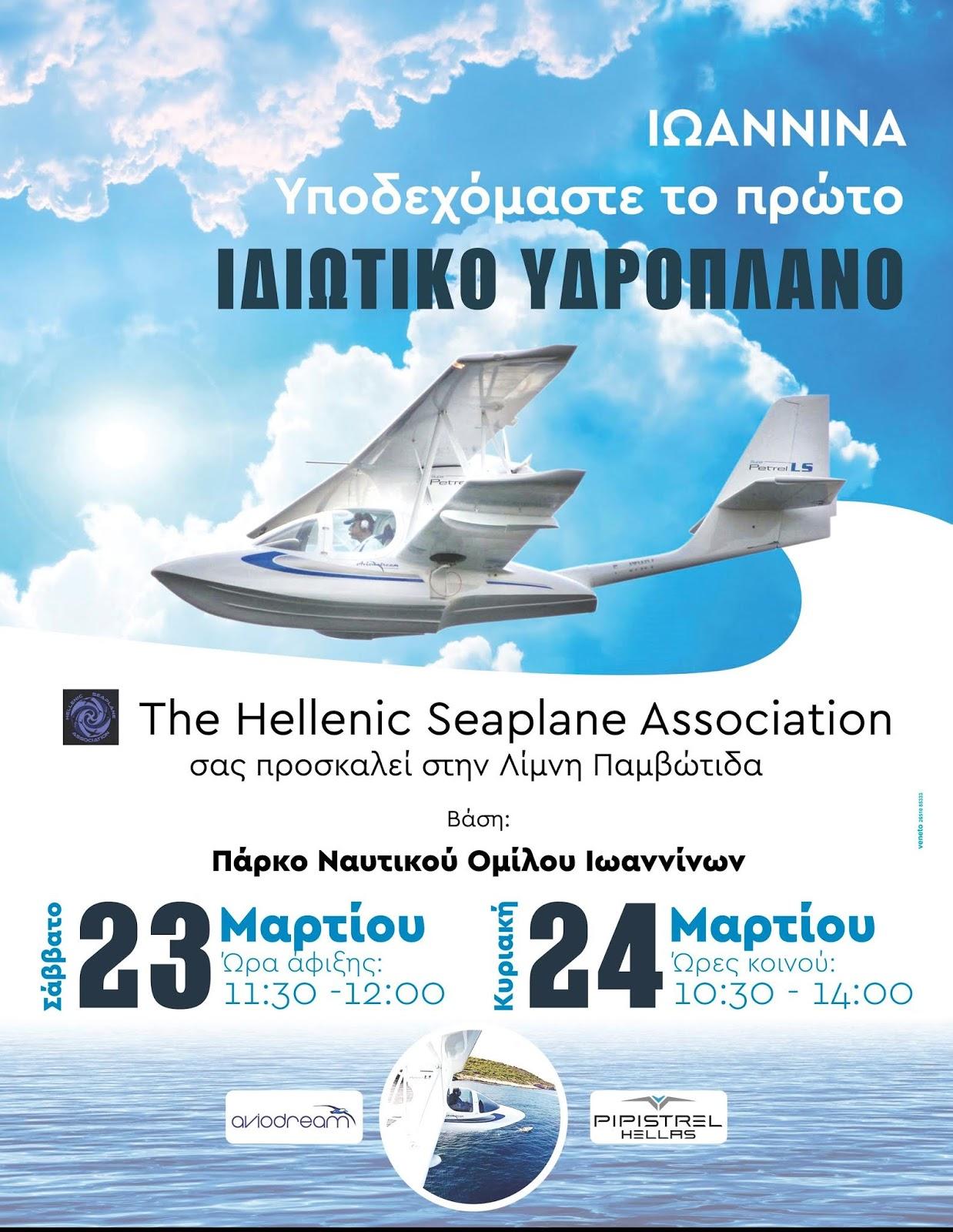 Αεραθλητική εκδήλωση : Το πρώτο ιδιωτικό υδροπλάνο στα Ιωάννινα είναι γεγονός!!
