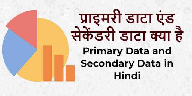 प्राइमरी डाटा एंड सेकेंडरी डाटा in hindi, प्राइमरी एंड सेकेंडरी डाटा in hindi, प्राइमरी डाटा एंड सेकेंडरी डेटा इन हिंदी, प्राइमरी एंड सेकेंडरी डेटा इन हिंदी, secondary data in hindi, व्हाट इस सेकेंडरी डाटा, primary data, प्राइमरी डाटा क्या है