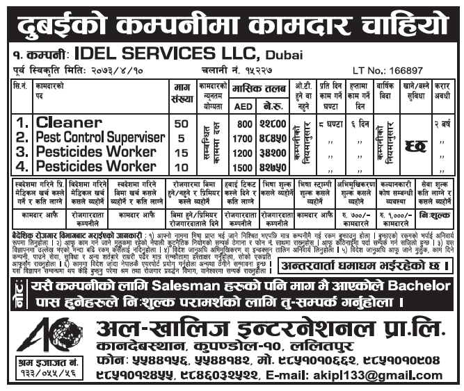 Jobs n Dubai for Nepali, Salary Rs 48,450