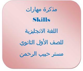 أفضل مذكرة مهارات  Skills لغة انجليزية للصف الأول الثانوي مستر حبيب الرحمن